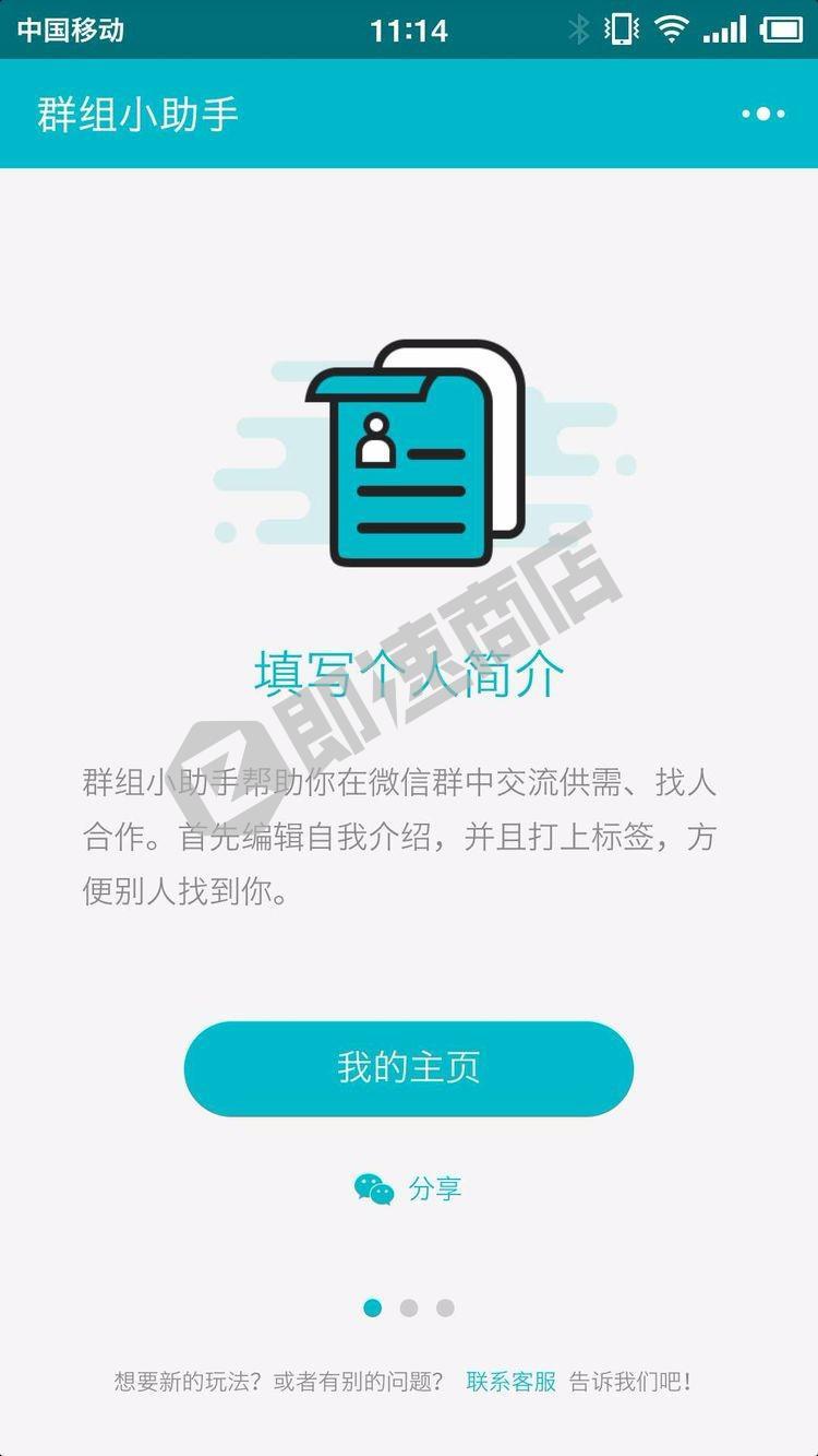 TeamUp群组小助手小程序首页截图