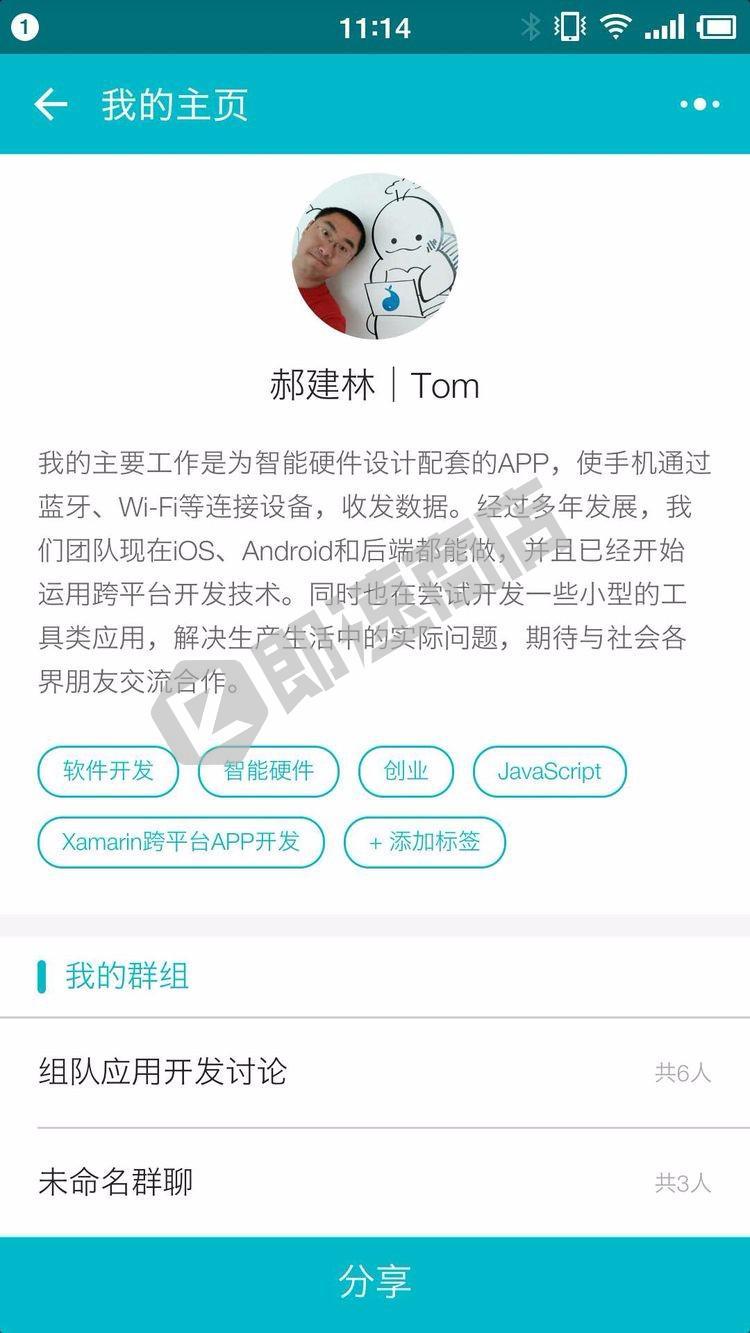 TeamUp群组小助手小程序列表页截图