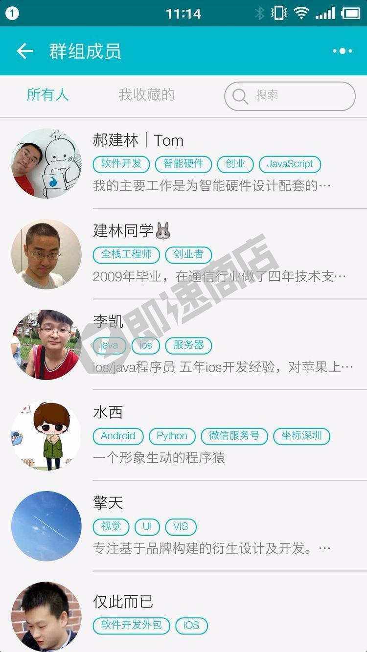 TeamUp群组小助手小程序详情页截图