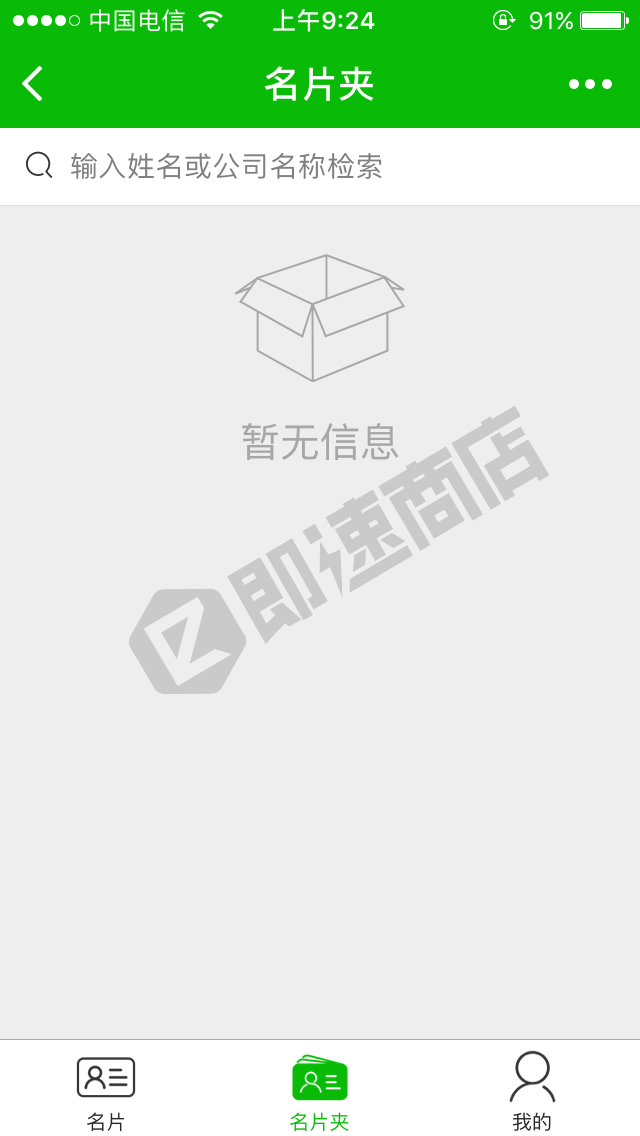 夺冠魔方小程序详情页截图