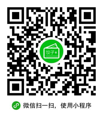 饺子卡包-微信小程序二维码