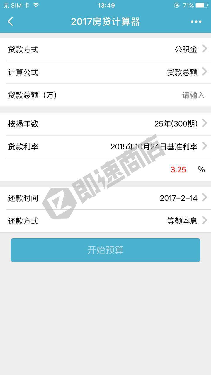 2017房贷计算器小程序首页截图