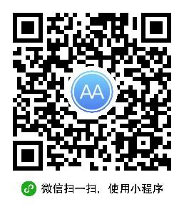 AA账本-微信小程序二维码
