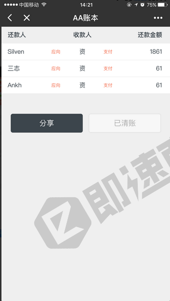 AA账本小程序详情页截图