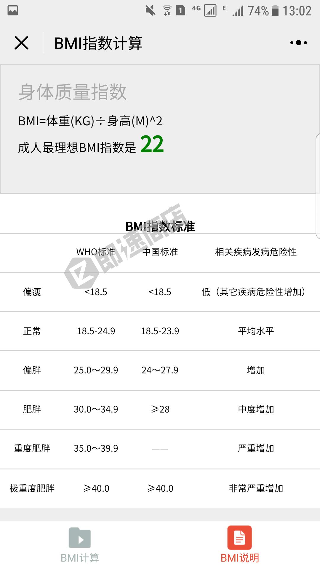 BMI指数计算小程序首页截图