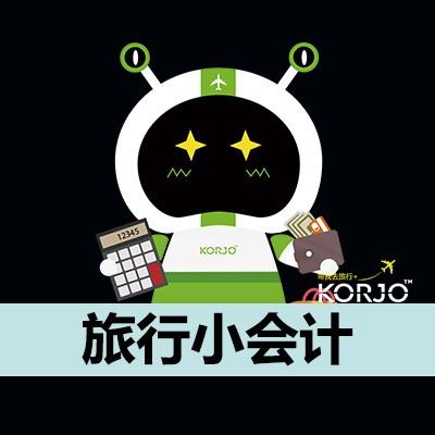 KORJO旅行小会计-微信小程序