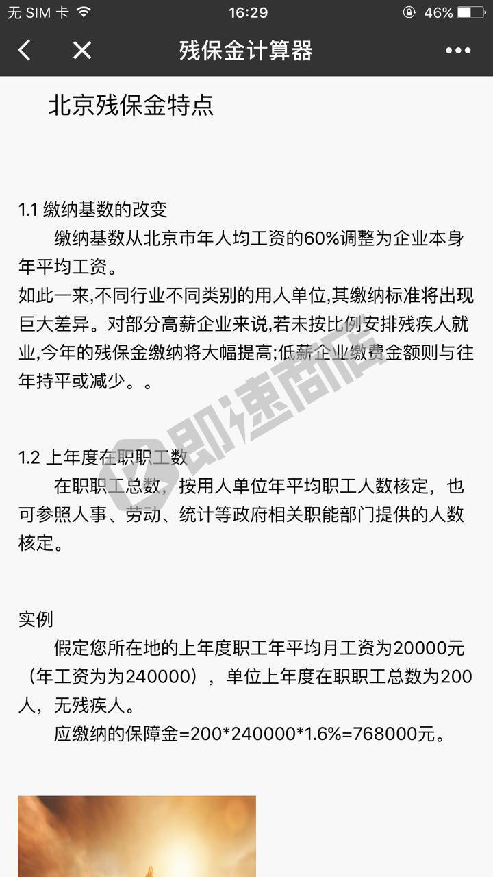残保金计算器小程序详情页截图