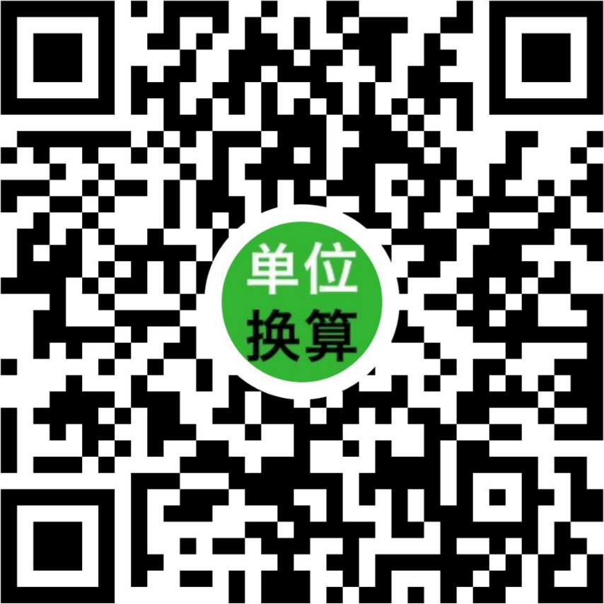单位换算器-微信小程序二维码