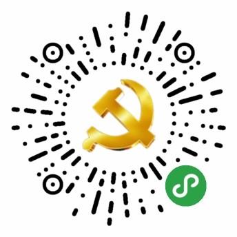 党费小工具-微信小程序二维码