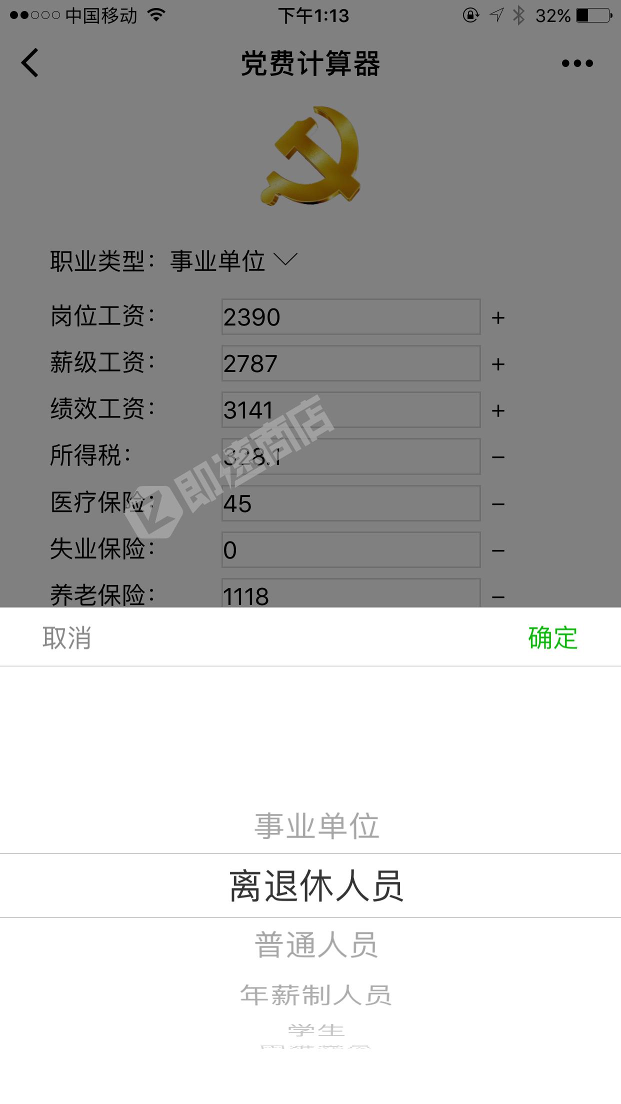 党费小工具小程序列表页截图