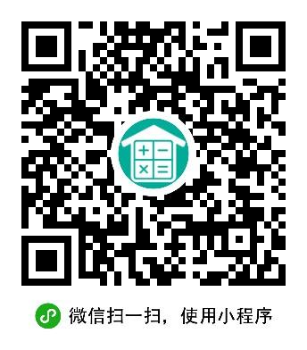 房贷计算器免费版-微信小程序二维码