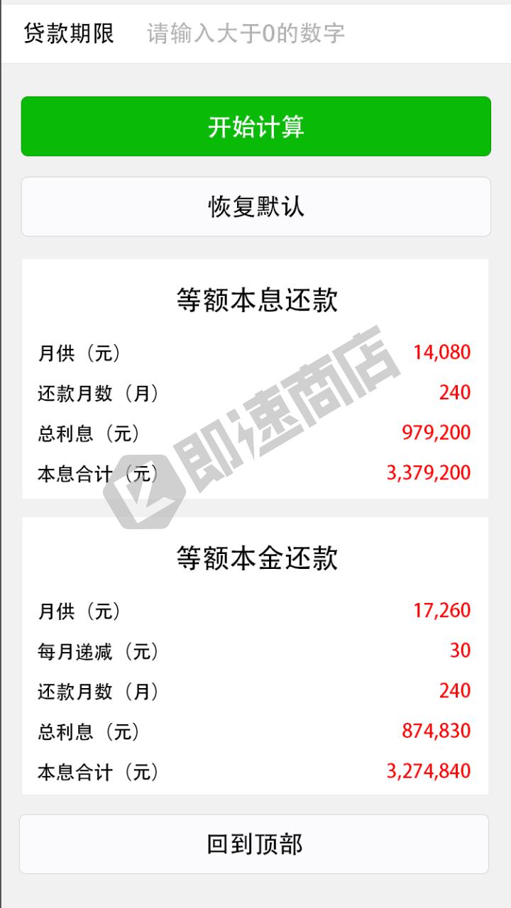房贷计算器免费版小程序列表页截图