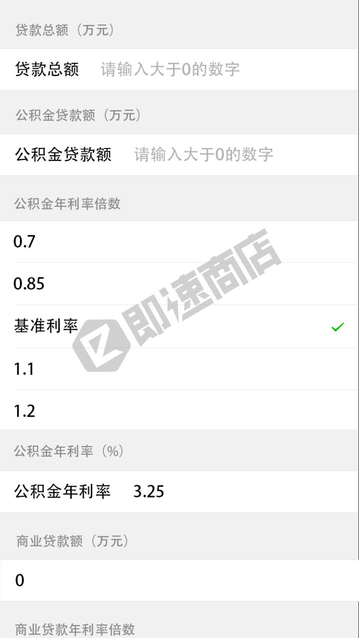 房贷计算器免费版小程序详情页截图