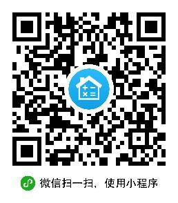 房贷计算器专业版-微信小程序二维码