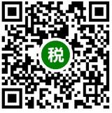 个人所得税计算-微信小程序二维码