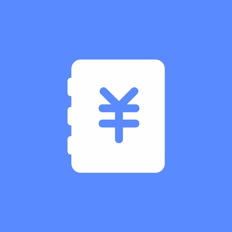 共享记账微信小程序