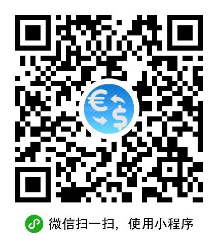 汇率e-微信小程序二维码