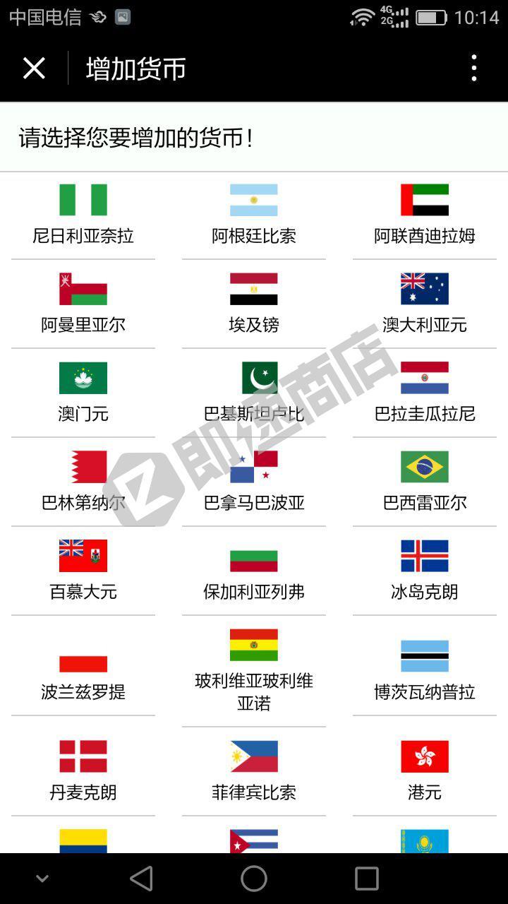 货币汇率小程序详情页截图