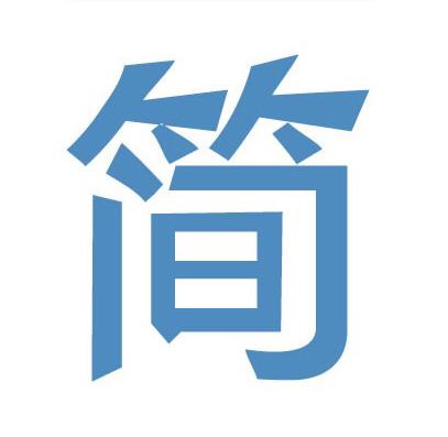 简法工具-微信小程序