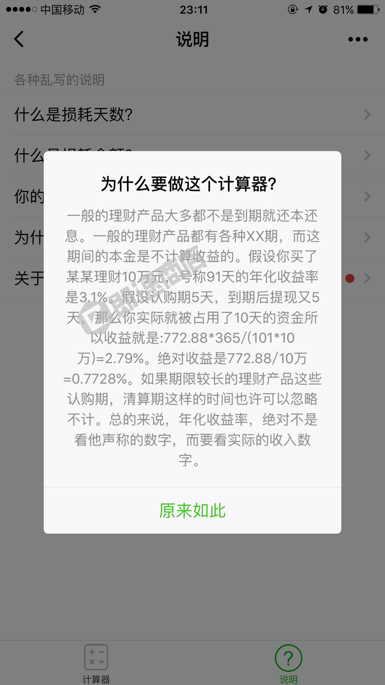 理财收益计算器小程序首页截图