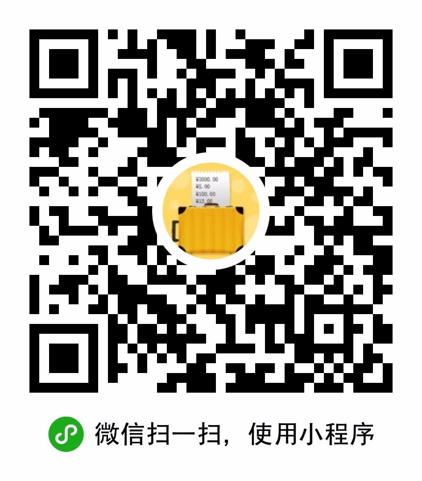 旅行记帐-微信小程序二维码