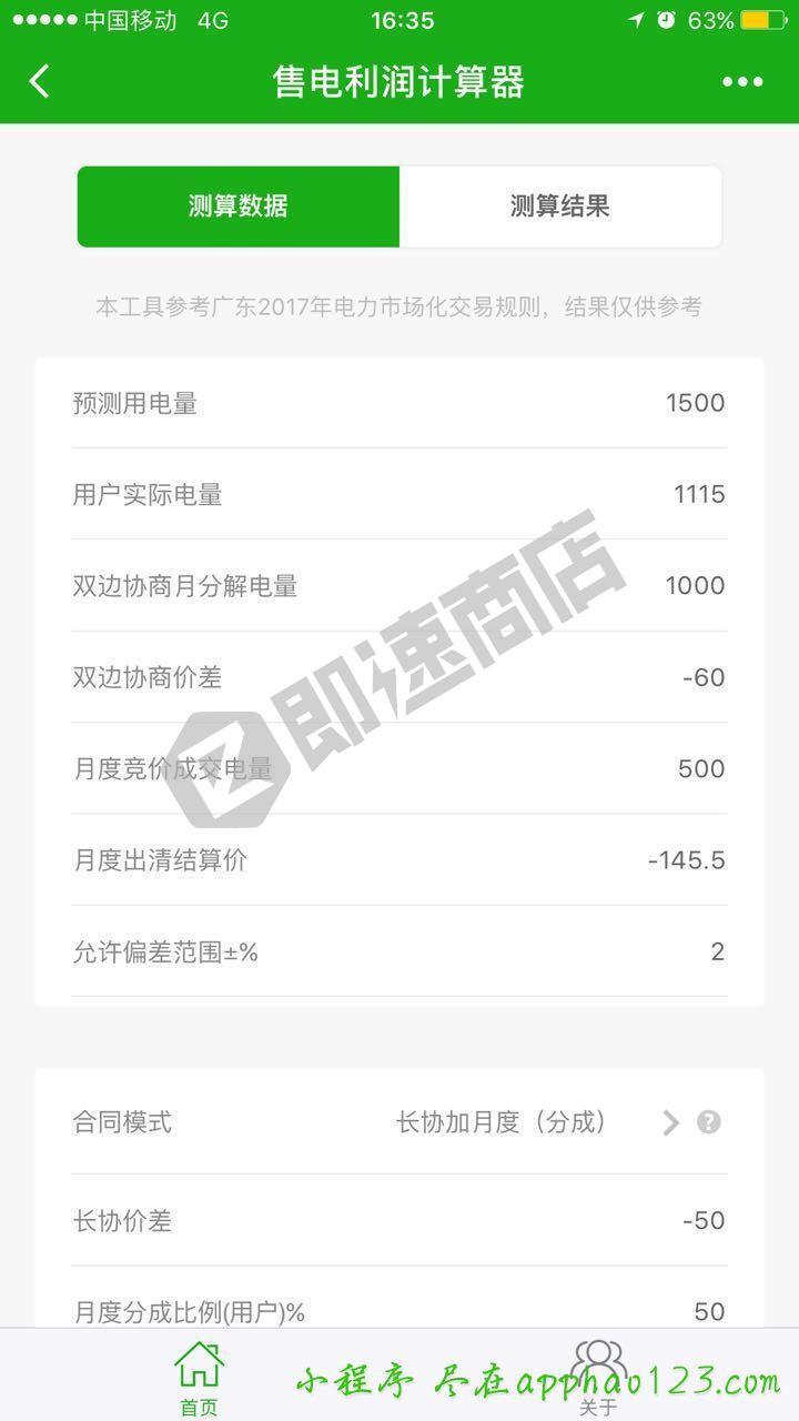 售电利润计算器小程序首页截图