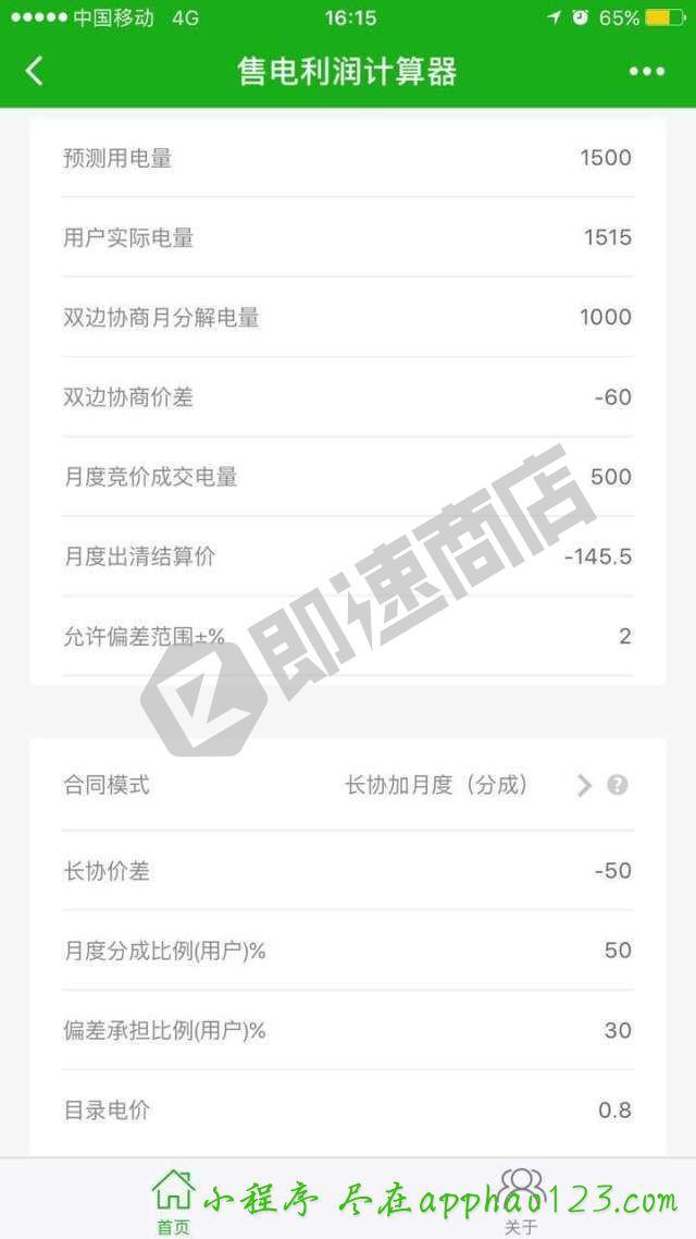 售电利润计算器小程序详情页截图