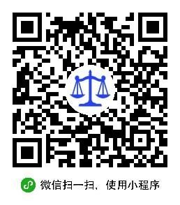 诉讼费计算器-微信小程序二维码