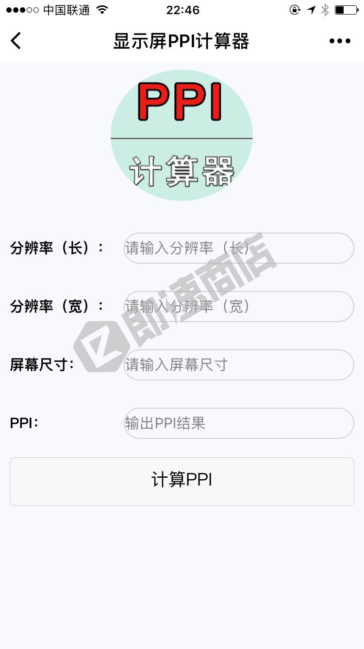 显示屏PPI计算器小程序首页截图