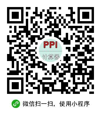显示屏PPI计算器-微信小程序二维码