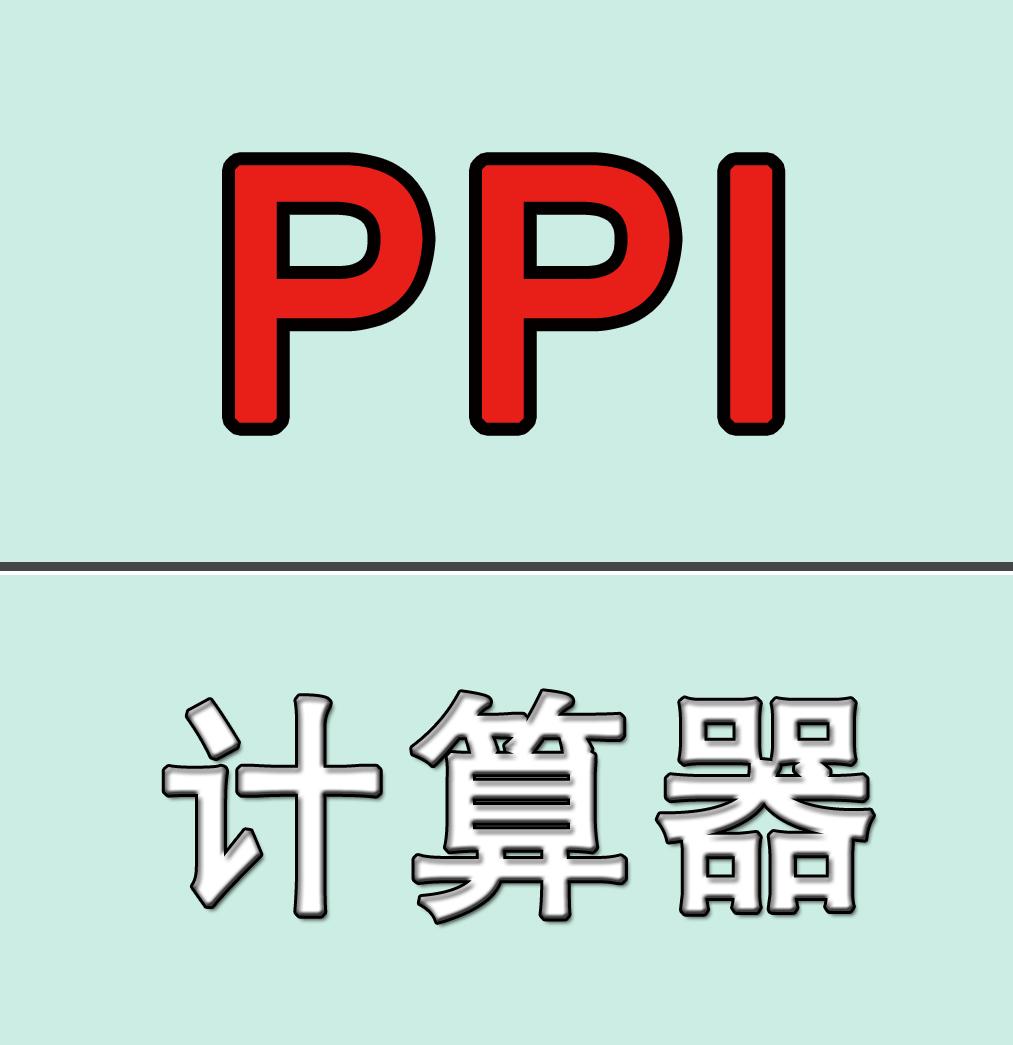 显示屏PPI计算器