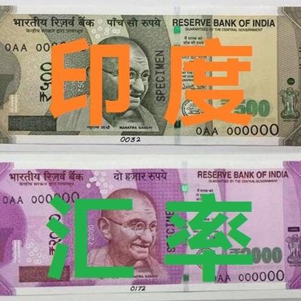 印度汇率-微信小程序