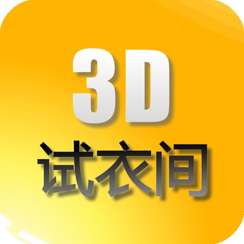 3D试衣间-微信小程序