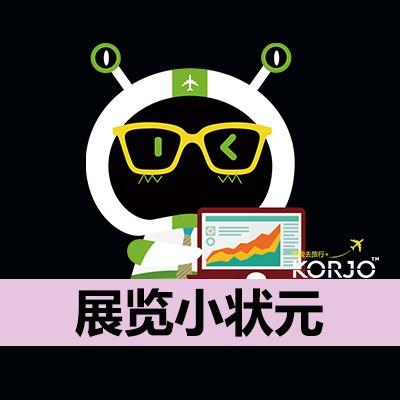 KORJO展览小状元-微信小程序