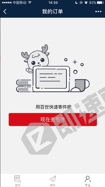 百世快递助手小程序列表页截图