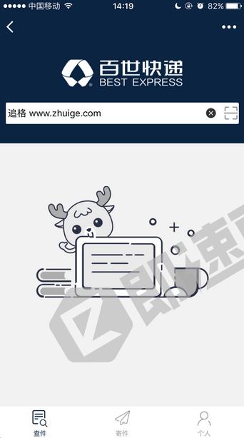 百世快递助手小程序详情页截图