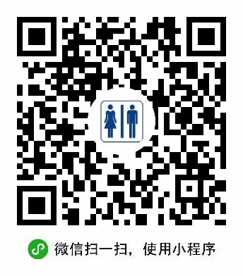 地铁卫生间-微信小程序二维码