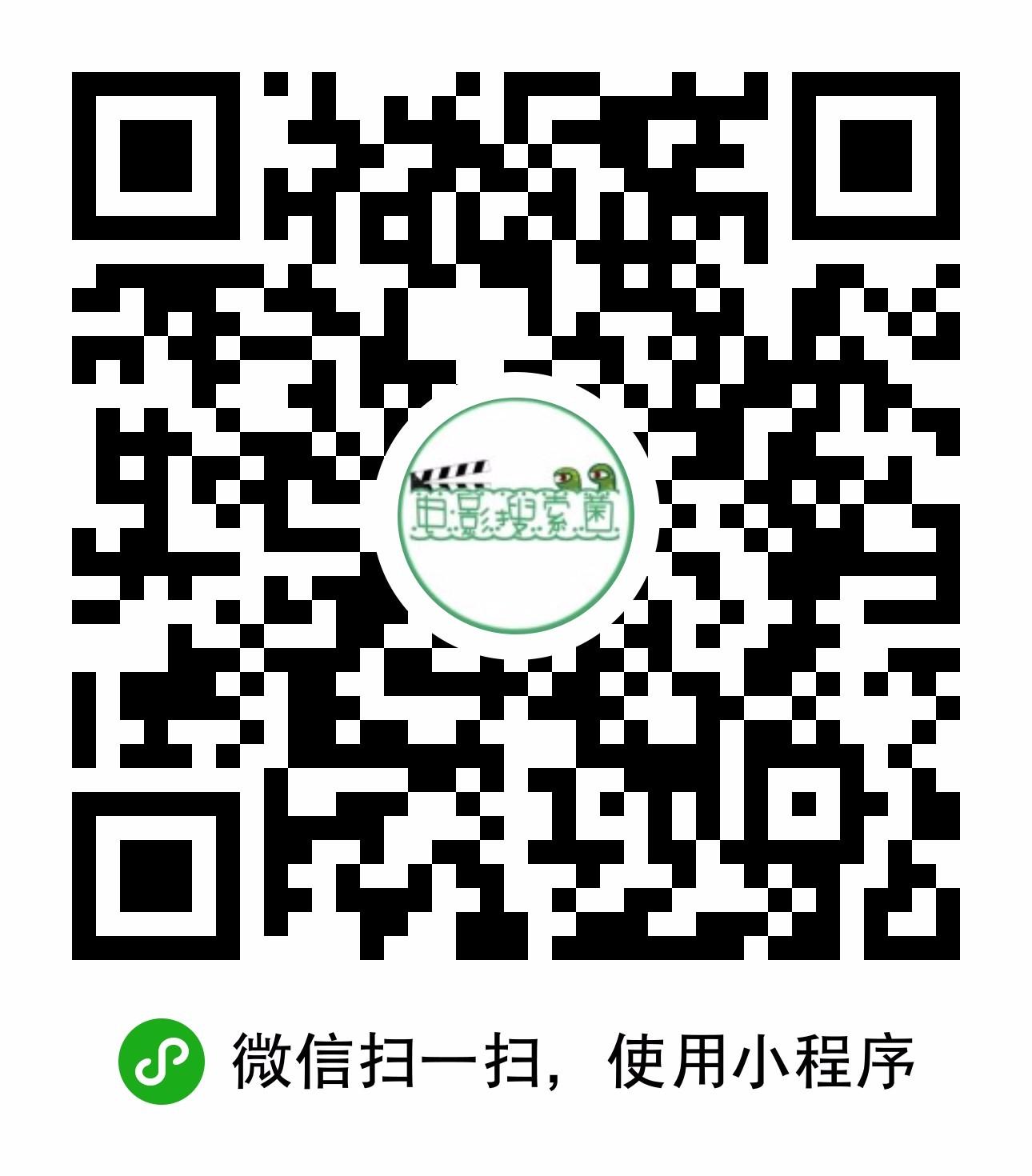 电影搜索菌-微信小程序二维码