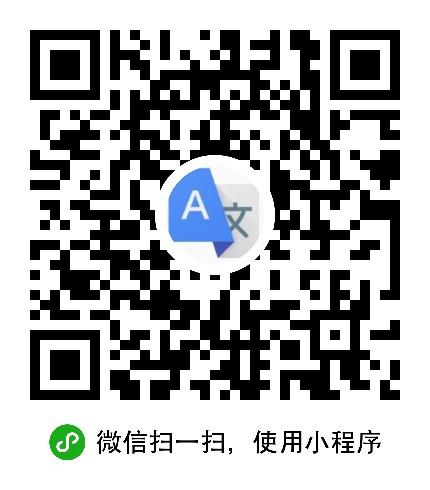 翻译e-微信小程序二维码