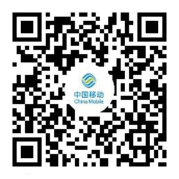 广东移动掌上服务厅-微信小程序二维码