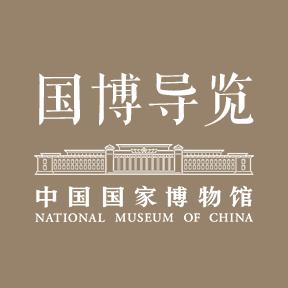 国家博物馆导览-微信小程序