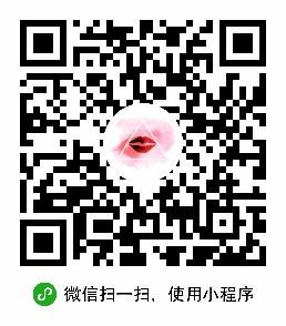 口红试色-微信小程序二维码