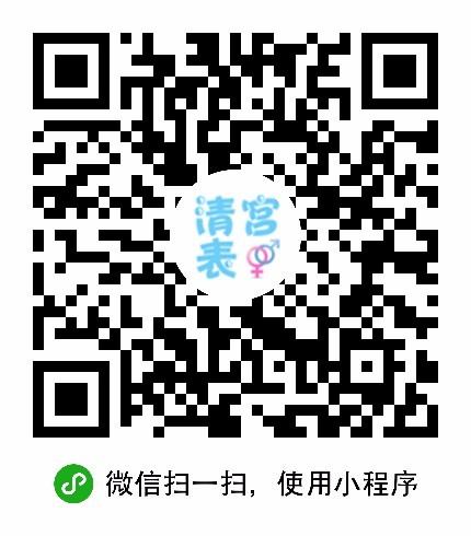 清宫表-微信小程序二维码