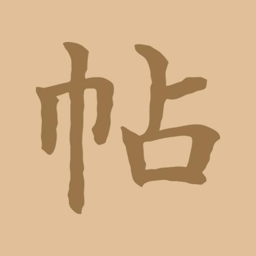 书法字帖大全-微信小程序