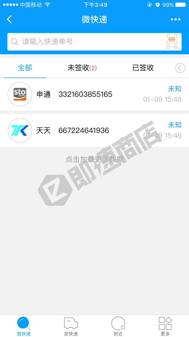微快递+小程序列表页截图