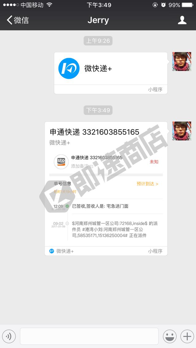 微快递+小程序详情页截图