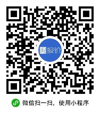 询报价-微信小程序二维码