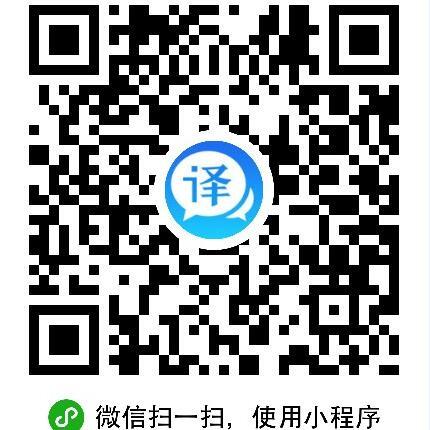 英语翻译查词-微信小程序二维码