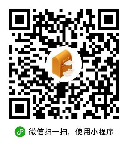 邮编库-微信小程序二维码