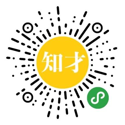 知才zhicai-微信小程序二维码